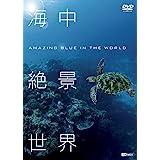 シンフォレストDVD 海中絶景世界 ~Amazing Blue in the World~