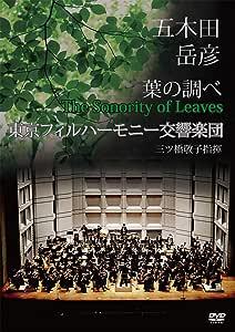 葉の調べ The Sonority of Leaves [DVD]