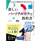 パーソナルカラー実務検定2級・1級 公式テキスト 新しいパーソナルカラーの教科書