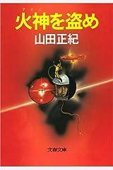 火神(アグニ)を盗め (文春文庫 (284‐3)) Kindle版