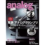 アナログ(analog) Vol.67