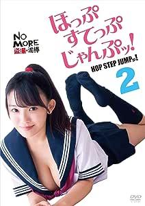 ほっぷすてっぷじゃんぷッ!2 [DVD]