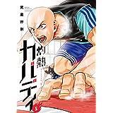 灼熱カバディ(5) (裏少年サンデーコミックス)