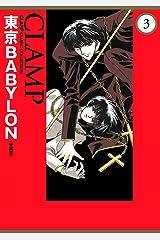 東京BABYLON[愛蔵版](3) (カドカワデジタルコミックス) Kindle版