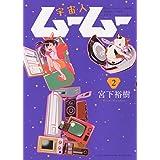 宇宙人ムームー 2 (2巻) (ヤングキングコミックス)