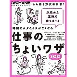 時間のムダ&ミスがなくなる 仕事の「ちょいワザ」300 (日経WOMAN別冊)