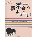 キャロリン・ミラー 音楽会へようこそ! やさしいピアノ小品集 15 Sparkling Piano Solos