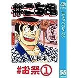 #こち亀 55 #お祭‐1 (ジャンプコミックスDIGITAL)