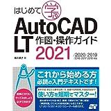 はじめて学ぶ AutoCAD LT 作図・操作ガイド 2021/2020/2019/2018/2017/2016対応