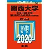 関西大学(法学部・文学部・商学部・政策創造学部・総合情報学部−学部個別日程) (2020年版大学入試シリーズ)