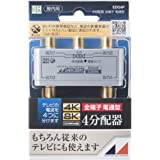 日本アンテナ 屋内用4分配器 シールド型 4K8K対応 全端子電流通過型 EDG4P