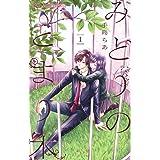 みどりのとまり木 (1) (フラワーコミックス)