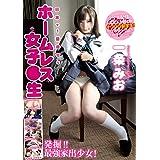 日本で1番幸せなホームレス女子●生 [DVD]