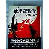 征東都督府 (1975年) (日本SFノヴェルズ)