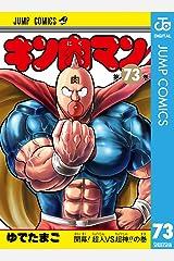 キン肉マン 73 (ジャンプコミックスDIGITAL) Kindle版