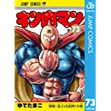 キン肉マン 73 (ジャンプコミックスDIGITAL)