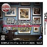 SIMPLEシリーズVol.3 THE密室からの脱出 アーカイブス2 - 3DS