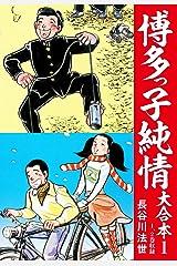 博多っ子純情 大合本 1 Kindle版