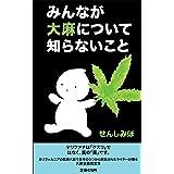 みんなが大麻について知らないこと