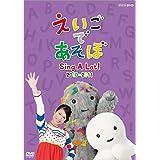 えいごであそぼ Sing A Lot! 2010-2011 [DVD]