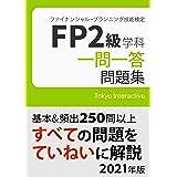FP2級 学科 一問一答問題集 2021年版