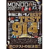 MONODAS 2021 (100%ムックシリーズ)