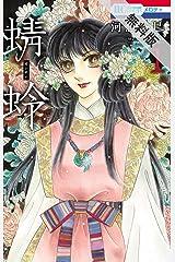 蜻蛉【期間限定無料版】 1 (花とゆめコミックス) Kindle版