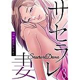 サセラレ妻 3巻 (Rush!)