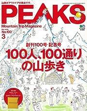 PEAKS(ピークス) 2018年 3月号 [雑誌](特別付録:PEAKSオリジナル山のミニマムウォレット)