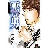 悪い男~新田~ 3 (MIU 恋愛MAX COMICS)