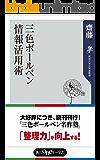 三色ボールペン情報活用術 (角川oneテーマ21)