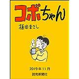 コボちゃん 2019年11月 (読売ebooks)