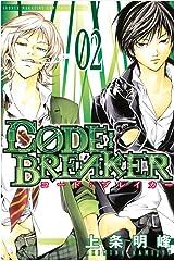 C0DE:BREAKER(2) (週刊少年マガジンコミックス) Kindle版