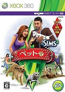 ザ・シムズ 3 ペット - Xbox360