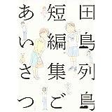 田島列島短編集 ごあいさつ (モーニング KC)