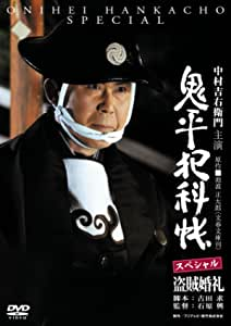 鬼平犯科帳スペシャル~盗賊婚礼 [DVD]