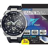 TRAN(R) トラン CASIO 腕時計 G-SHOCK ジーショック 対応 液晶保護フィルム 2枚セット 高硬度アクリルコート 気泡が入りにくい 透明クリアタイプ for CASIO G-SHOCK GST-W300-1AJF / GST-W30