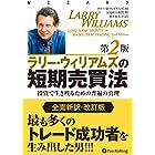 ラリー・ウィリアムズの短期売買法 【改定第2版】