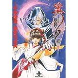 吸血姫美夕 10 (秋田文庫)