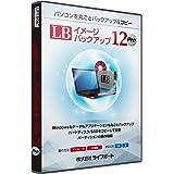 LB イメージバックアップ12 Pro