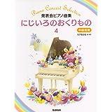 発表会ピアノ曲集 にじいろのおくりもの(4) 中級程度