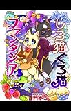 しろ猫くろ猫ファンタジア 7 (ねこぱんち)