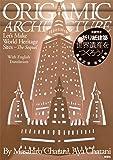 折り紙建築 続・世界遺産をつくろう!