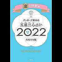 ゲッターズ飯田の五星三心占い金の時計座2022 ゲッターズ飯田の五星三心占い2022
