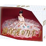 過保護のカホコ DVD BOX