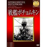 戦艦ポチョムキン【淀川長治解説映像付き】 [DVD]