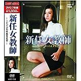新任女教師 二人だけの性教育実習 DVD7枚組(ヨコハマレコード限定 特典DVD付) ACC-122