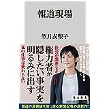 報道現場 (角川新書)