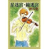 星迷宮・鏡迷宮 -京&一平シリーズ 3- (白泉社文庫)