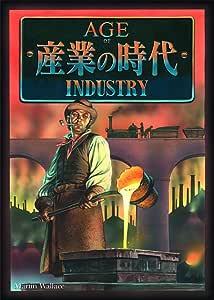 産業の時代 日本語版